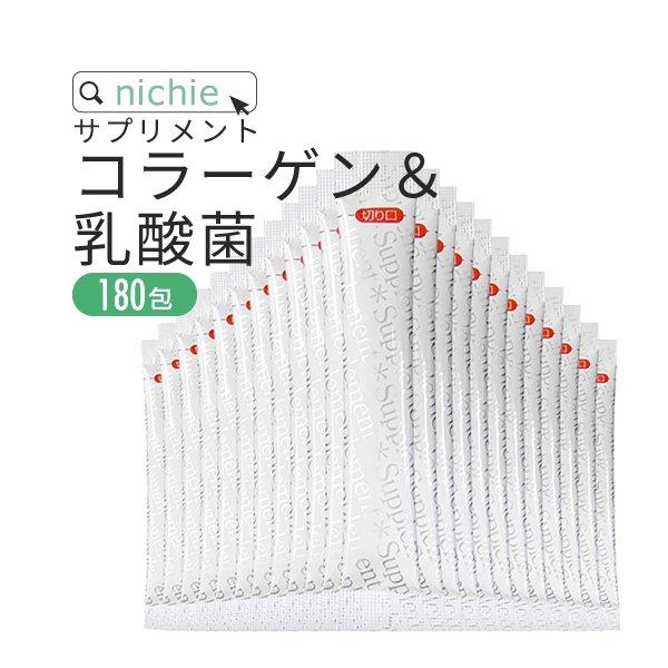 コラーゲン 乳酸菌 パウダー<br>スティックタイプ 30包×6袋