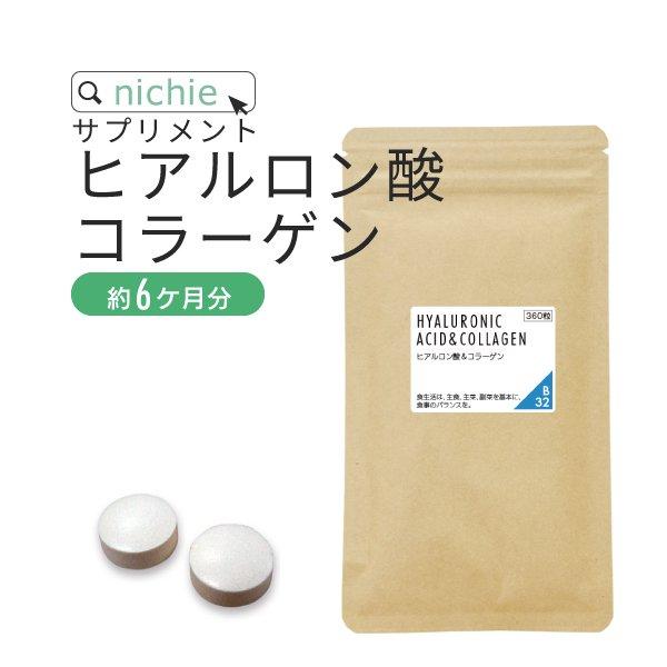 ヒアルロン酸 コラーゲン サプリメント<br>360粒