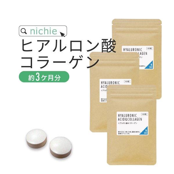 ヒアルロン酸 コラーゲン サプリメント<br>180粒