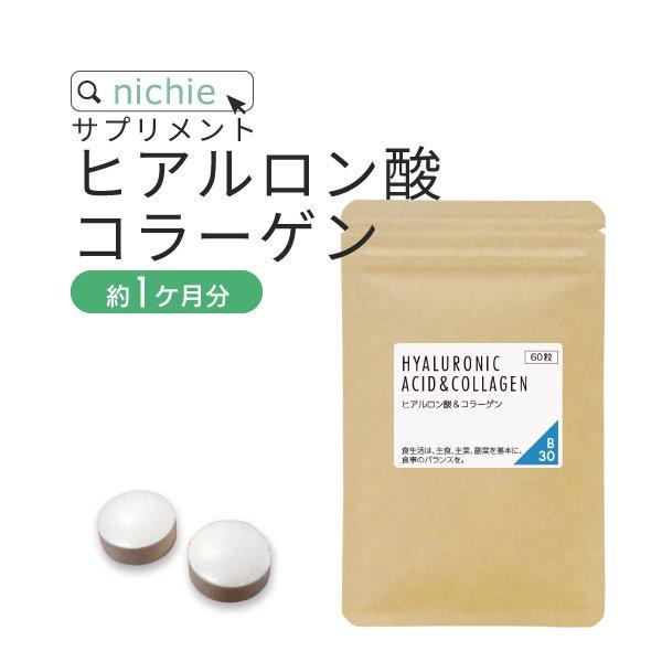 ヒアルロン酸 コラーゲン サプリメント<br>60粒