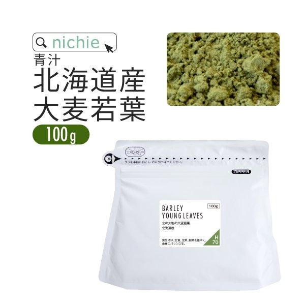 大麦若葉 北海道産 100g