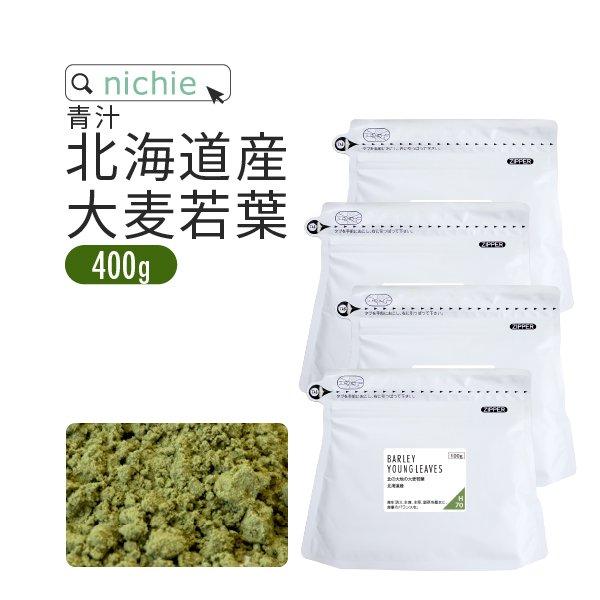 大麦若葉 北海道産 500g