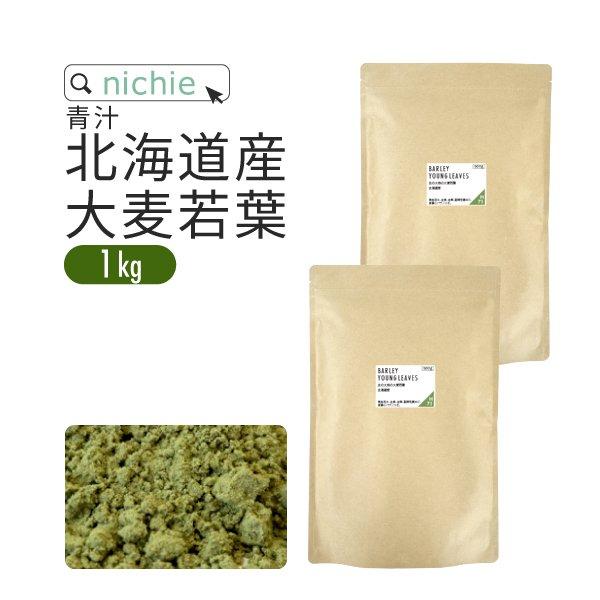 大麦若葉 北海道産 1kg(500g×2袋)