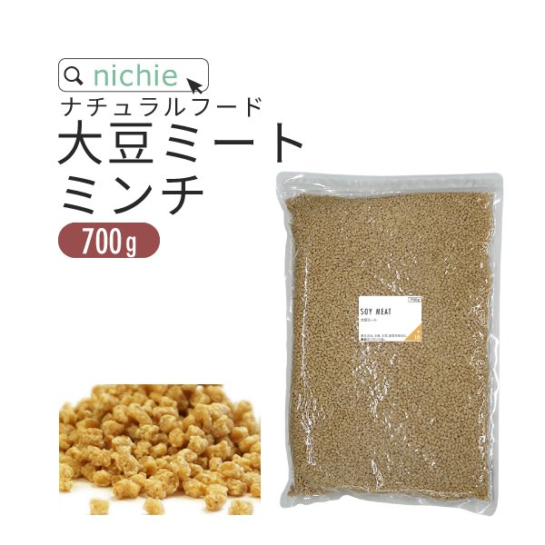 大豆ミート ミンチ 900g