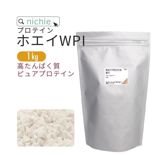 ホエイプロテイン WPI プレーン味 1kg