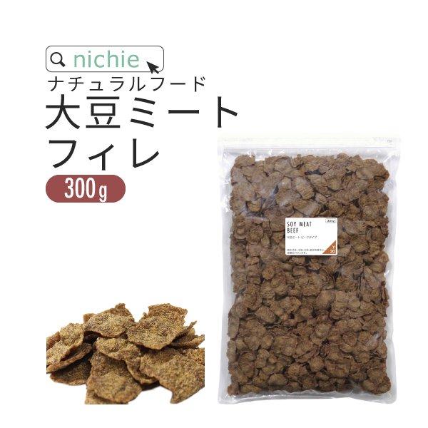 大豆ミート ビーフ 500g
