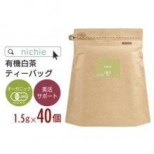 有機白茶 1.5g×40個