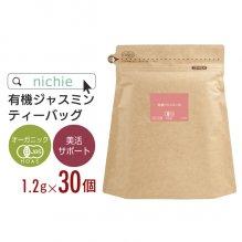 有機ジャスミン茶 1.2g×30個