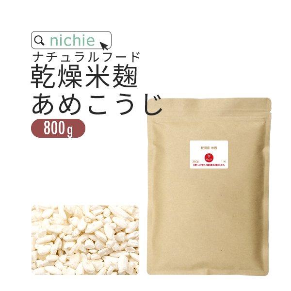 秋田産 米麹 800g