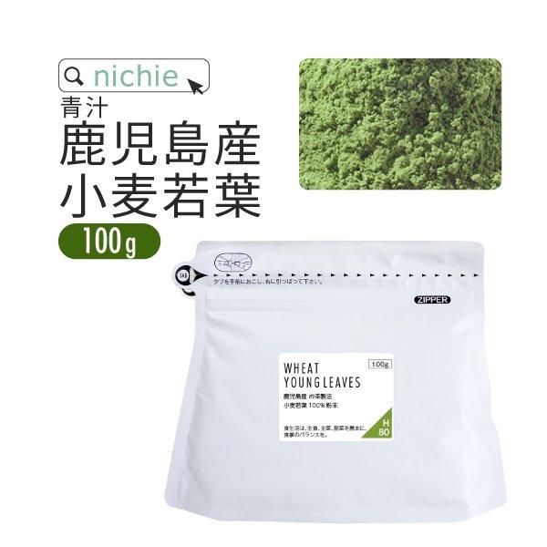 小麦若葉 青汁 100g 鹿児島県産