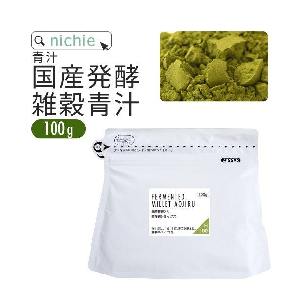 国産 発酵 雑穀 青汁 ミックス 100g