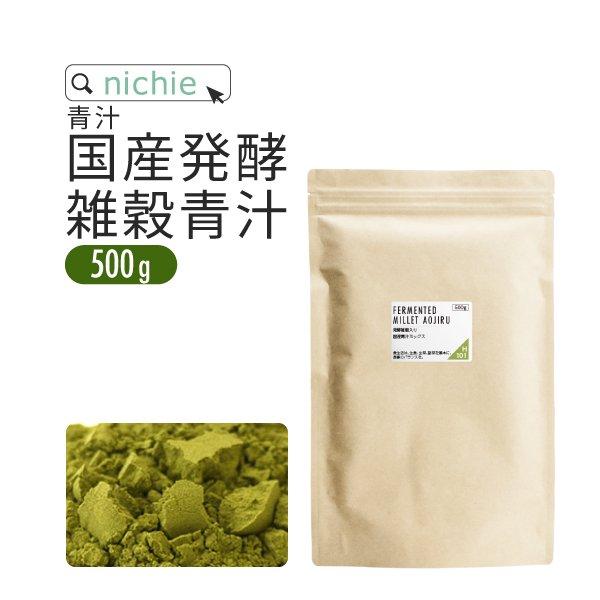 国産 発酵 雑穀 青汁 ミックス 500g