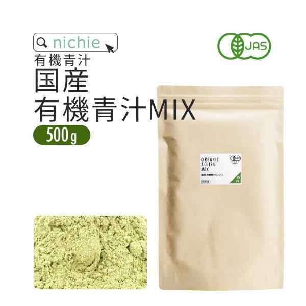 国産 有機 青汁 ミックス 500g