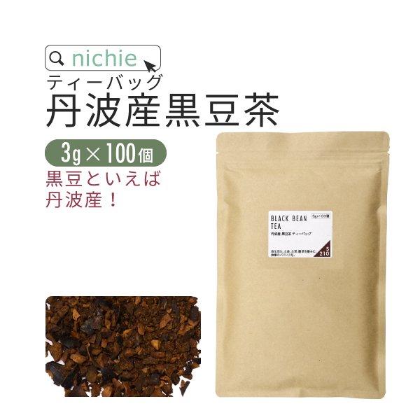 丹波産 黒豆茶 ティーバッグ 3g×100個