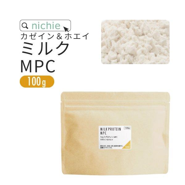 ミルク プロテイン MPC カゼイン & ホエイ 100g