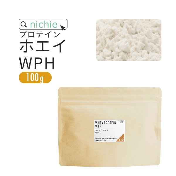 ホエイプロテイン WPH 100g 無添加 プレーン味