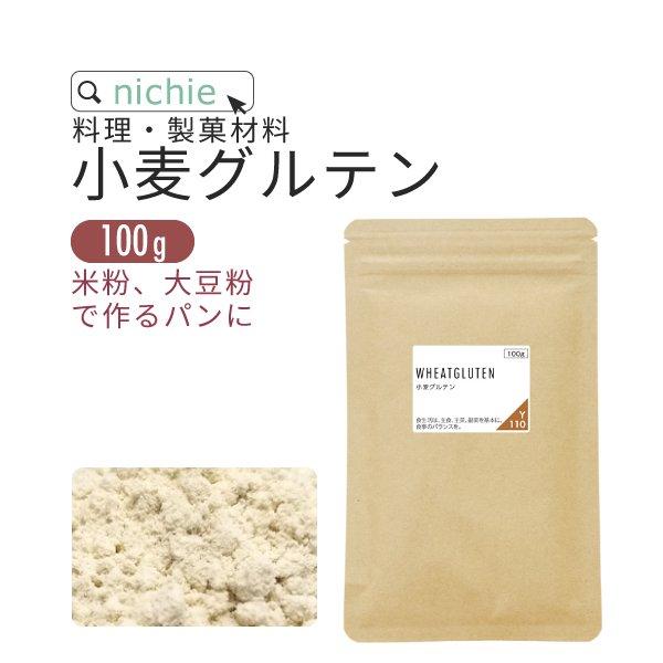小麦グルテン お試し 100g
