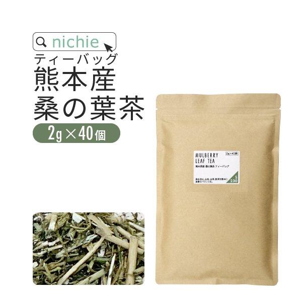桑の葉茶 焙煎 熊本産 ティーバッグ<br>2g×40個