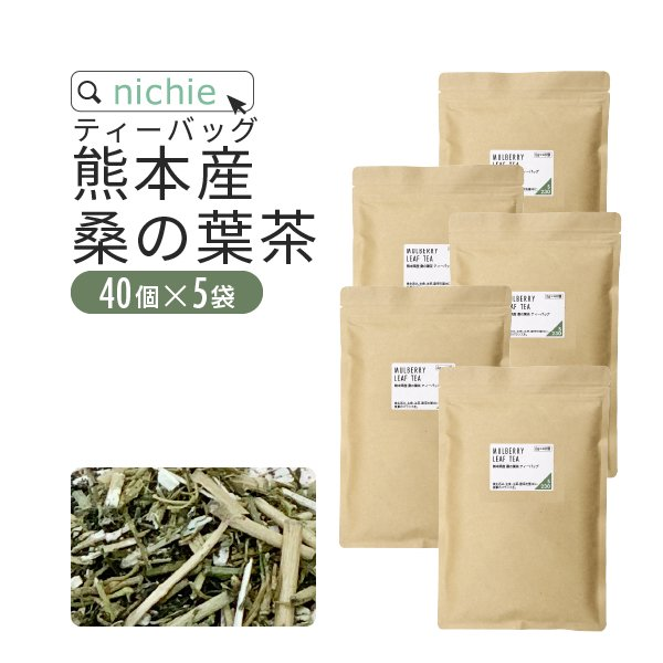 桑の葉茶 焙煎 熊本産 ティーバッグ<br>2g×80個
