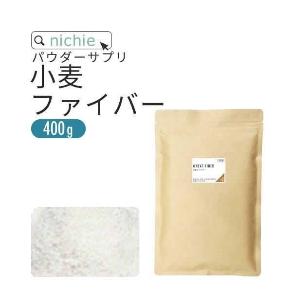 小麦ファイバー 400g