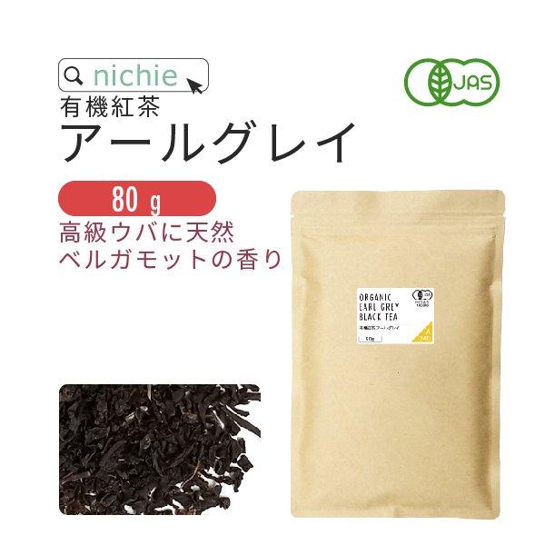有機紅茶 アールグレイ リーフ 80g