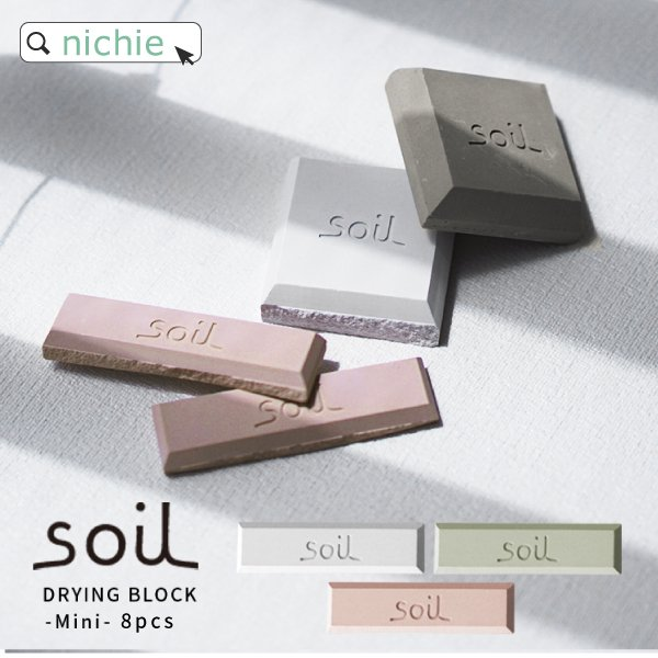 <img class='new_mark_img1' src='https://img.shop-pro.jp/img/new/icons25.gif' style='border:none;display:inline;margin:0px;padding:0px;width:auto;' />soil ソイル ドライングブロック mini ミニ 8個入