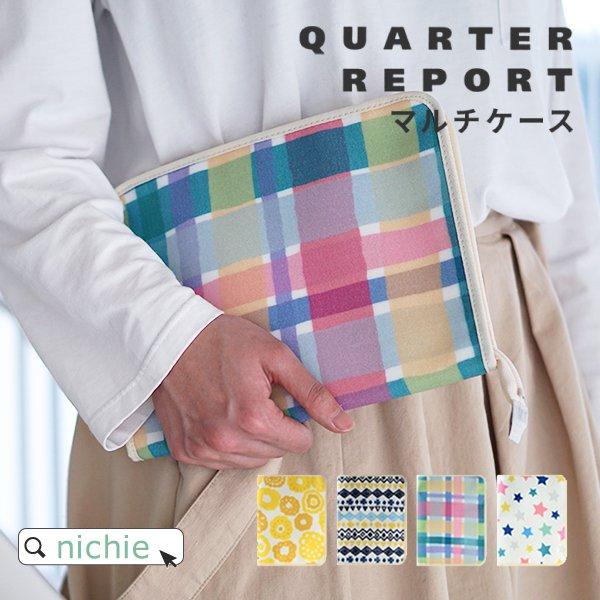母子手帳ケース 大きい 日本製 北欧 おしゃれ