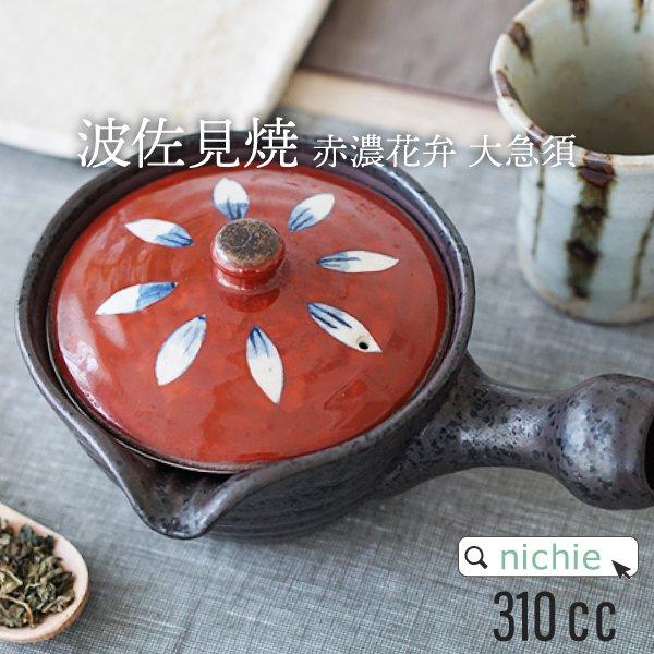 波佐見焼 赤濃花弁大 M160 超極細 茶こし付き急須