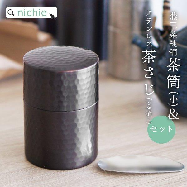 日本製 燕三条 茶筒 純銅 小 ステンレス茶さじ(つや消し) セット 槌目模様 100g