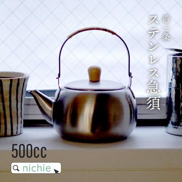 日本製 燕三条 籐巻ツル 極細茶こし付ステンレス急須  500cc