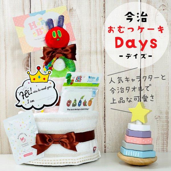 【名入れ無料】今治タオル sassy / はらぺこあおむし 3段おむつケーキ