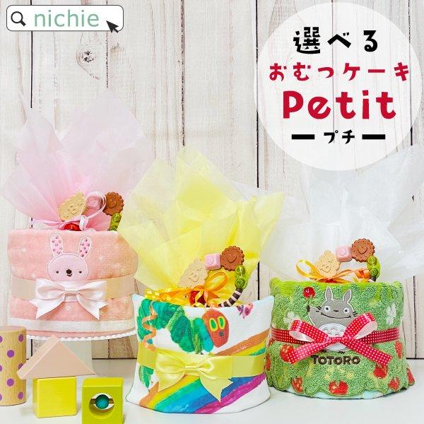 ミニおむつケーキ 1段