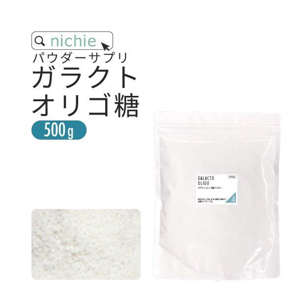 ガラクトオリゴ糖 500g