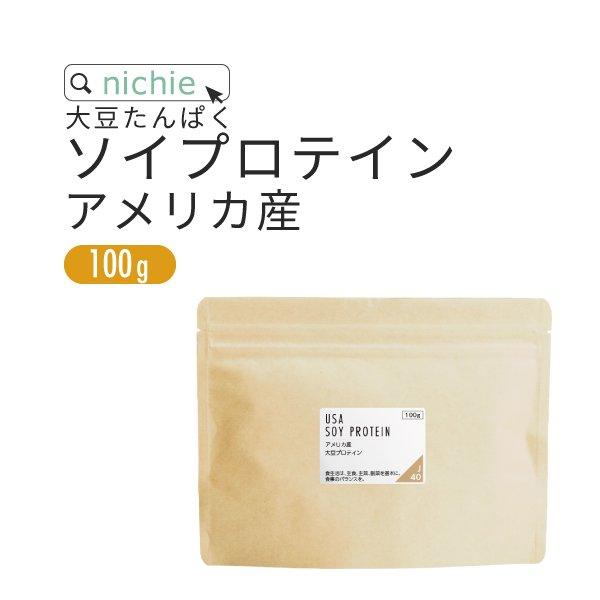 大豆プロテイン アメリカ産 100g