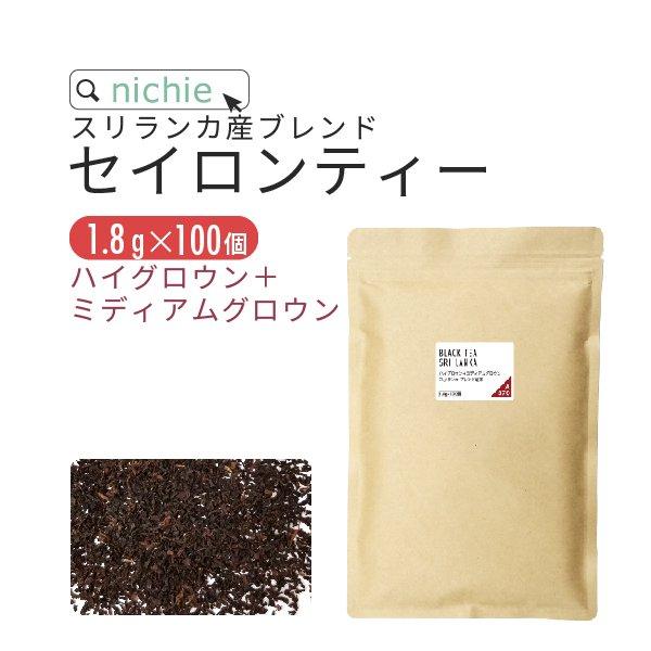 紅茶 セイロンティー ティーバッグ 1.8g×100個