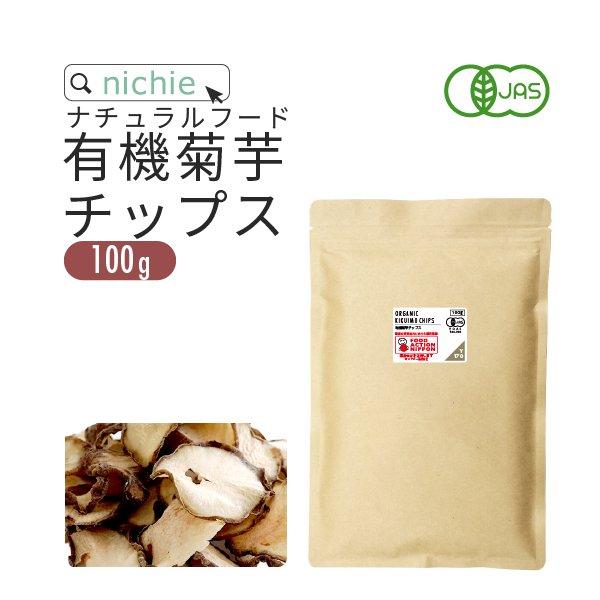 有機 菊芋チップス 島根産 無添加 100g