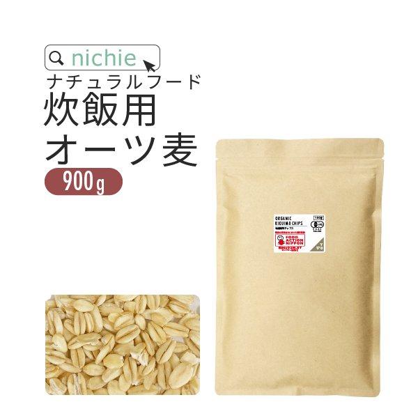 炊飯用 オーツ麦 900g