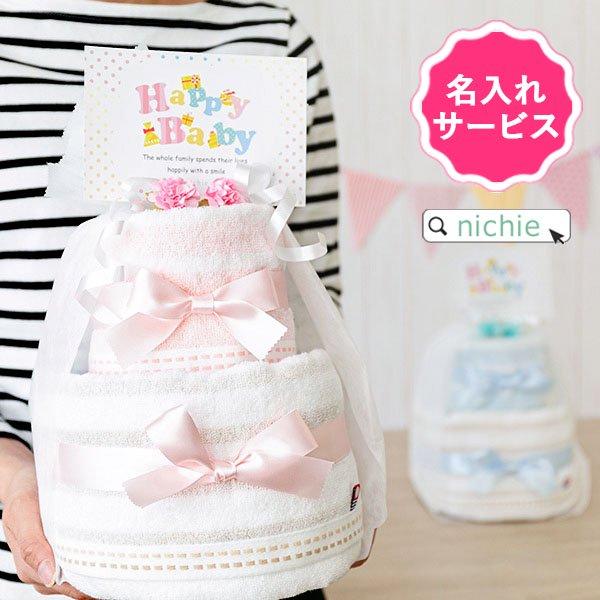 【名入れ無料】今治タオル エレガント mini 2段おむつケーキ
