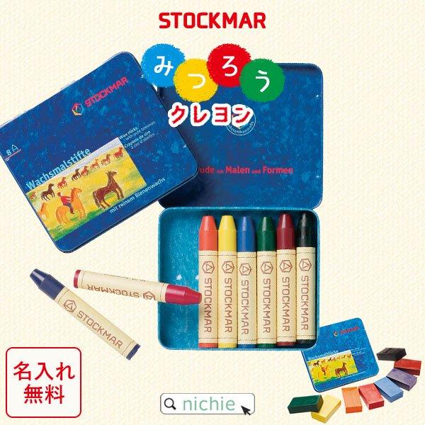 【ラッピング済】 シュトックマー みつろうクレヨン 8色缶 スティック or ブロック