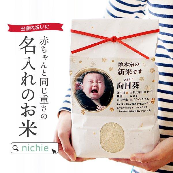 愛知県産コシヒカリ100%写真入り 体重米