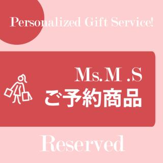 ご予約商品《Ms. M.S》専用ご注文ページ