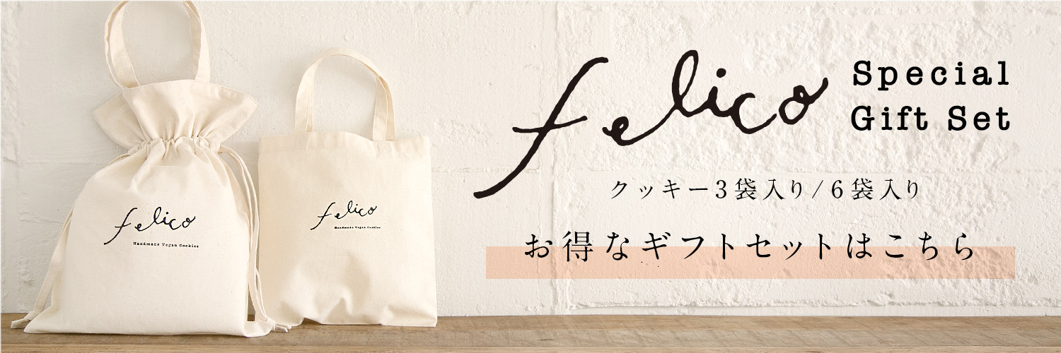 felico Special Gift Set クッキー3袋入り/6袋入り お得なギフトセット