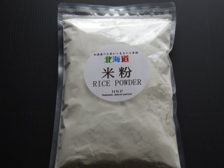 北海道有機栽培米ゆきひかり使用・米粉 500g
