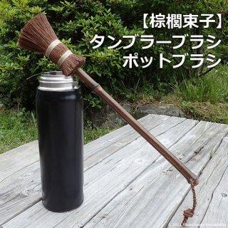 【棕櫚箒】ポット洗い(ポットタワシ)・広口ビン底洗い/黒竹柄/[C送料](受注製作)