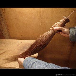 【棕櫚箒】棕櫚のふで(書道用棕櫚筆)(受注製作)