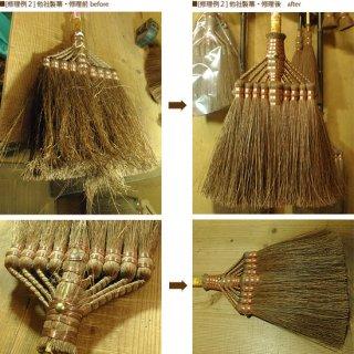 【棕櫚箒】棕櫚箒の修理・修繕[送料別途]要見積(受注製作)