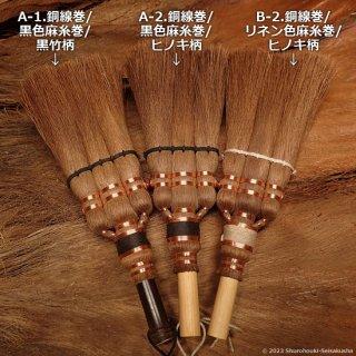 【棕櫚箒】皮3玉達磨型箒・特上/護摩壇・祭壇用小箒(受注製作)