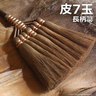 【棕櫚箒】皮7玉長柄箒・特選/各種/[A]送料込(受注製作)