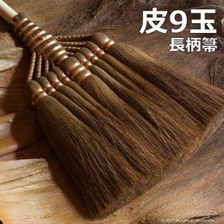 【棕櫚箒】皮9玉長柄箒・特選/各種/[A]送料込(受注製作)