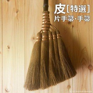 【棕櫚箒】皮5玉手箒・特選/各種/[A]送料込(受注製作)